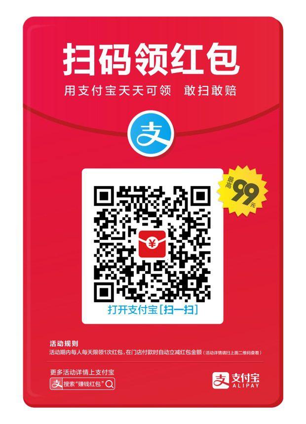 支付宝扫码领红包二维码怎么生成?支付宝扫二维码领红包是怎么回事[多图]图片2