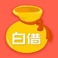 白借app官方最新版下载 v1.0.0