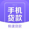 手机现金贷官方手机版app下载 v2.5