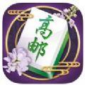 小象高邮麻将手游官方网站安卓版下载 v2.0