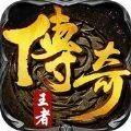 复古王者传奇手游官方网站安卓正式版下载 v1.0