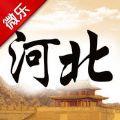 微乐河北麻将手游官方网站安卓正式版下载 v1.0.0