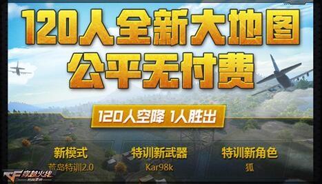 穿越火线枪战王者12月22日荒岛特训2.0更新公告 CF56net必赢客户端荒岛特训2.0更新介绍[多图]