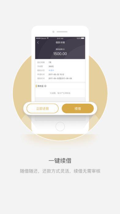 得富宝官方手机版app下载图3: