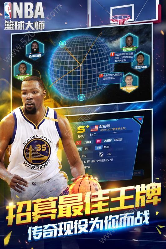 NBA篮球大师官方网站图3