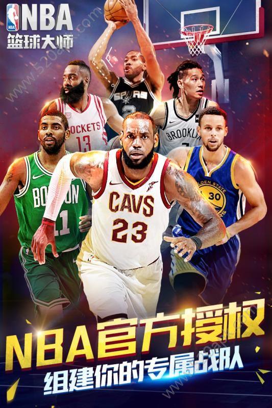 NBA篮球大师官方网站图5
