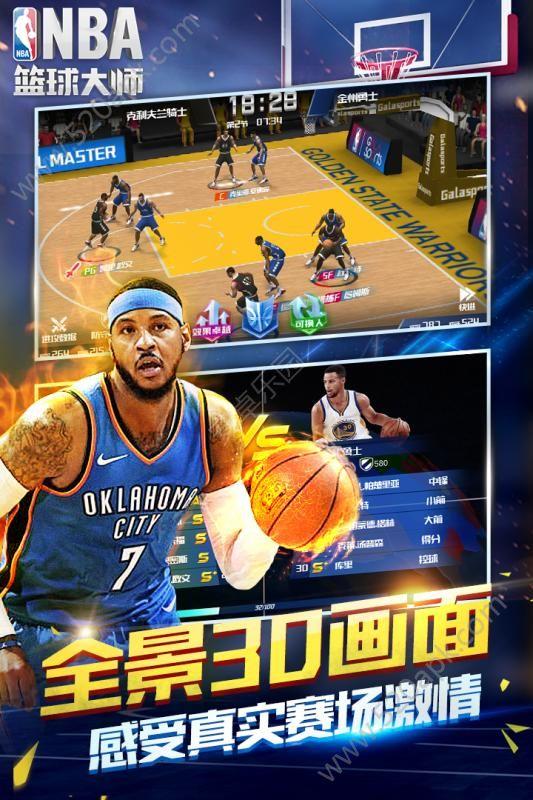 NBA篮球大师官方网站图4