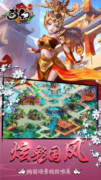 梦幻传说腾讯qq版本56net必赢客户端官网下载必赢亚洲56.net手机版正版地址图3: