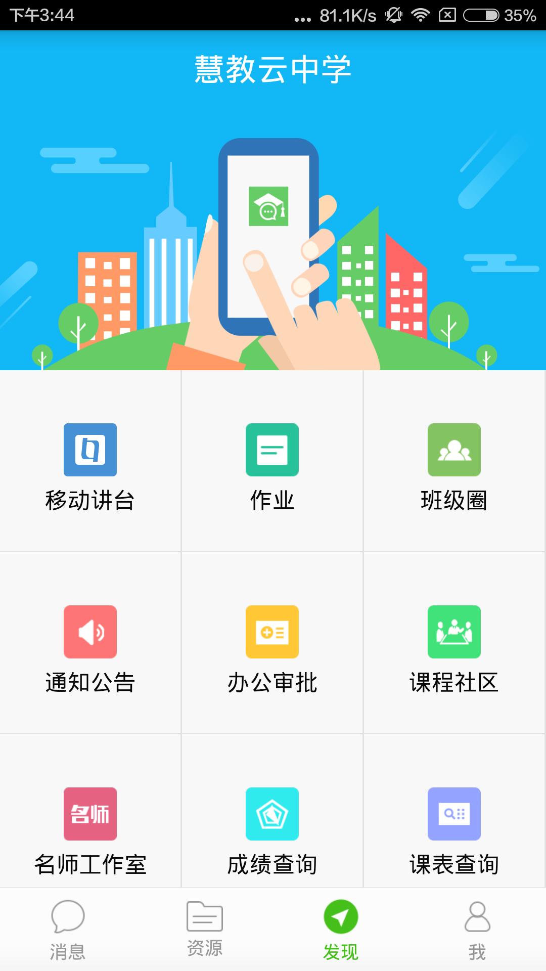 抚顺教育网教育云平台官方入口  v1.0图3