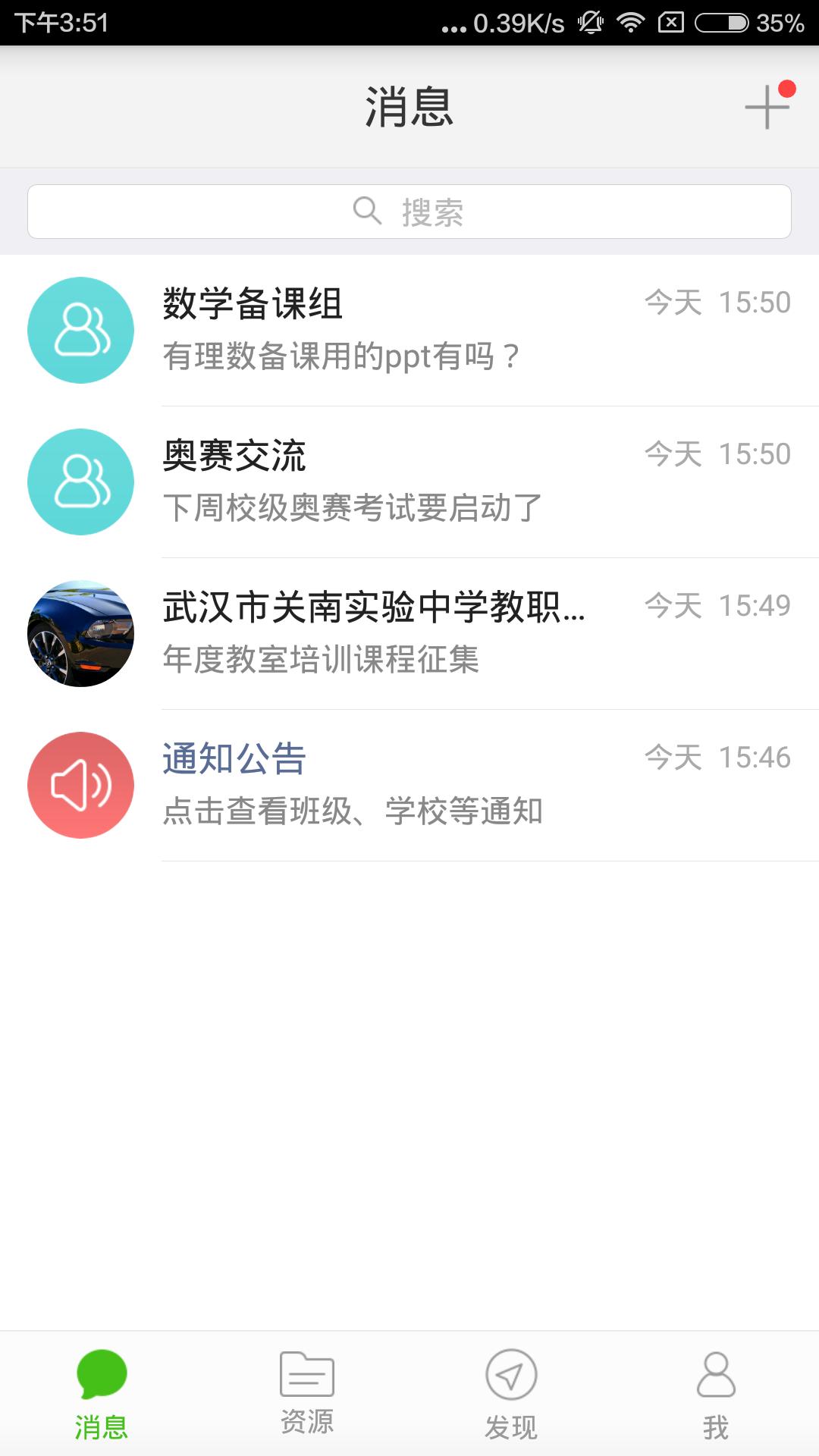 抚顺教育网教育云平台官方入口  v1.0图1