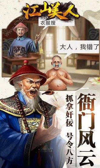 江山美人官方网站下载正版地址游戏最新版图4: