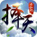 择天修仙纪49游最新版官方网站下载激活地址免费安装 v1.8.1