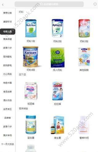 e网购跨境商城官方手机版app下载  v1.1.0图2
