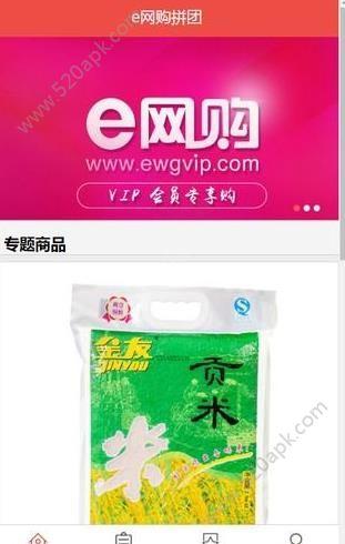 e网购跨境商城官方手机版app下载  v1.1.0图4