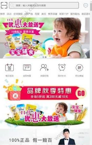 e网购跨境商城官方手机版app下载  v1.1.0图1
