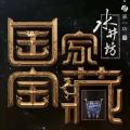 国宝守护人必赢亚洲56.net