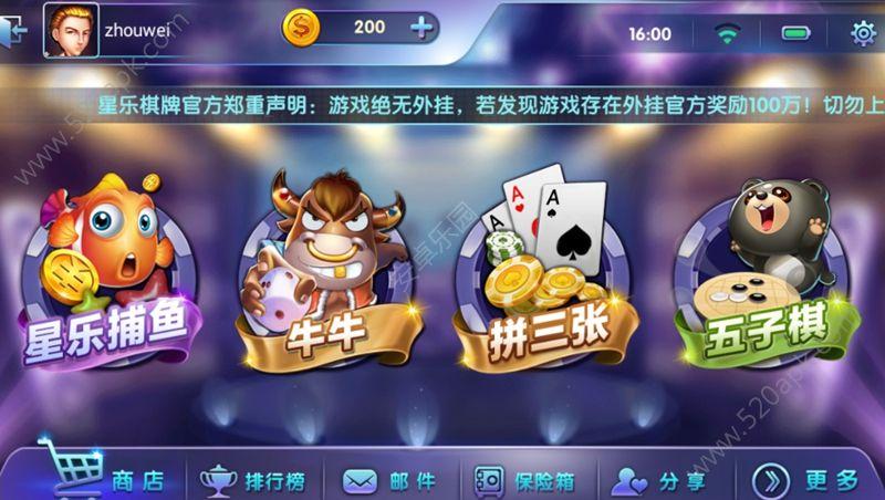 星乐必赢亚洲56.net官方网站下载正式版图3: