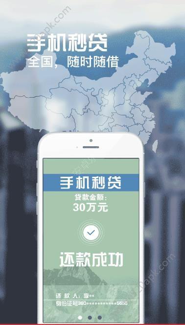 江西银行手机秒贷安卓版APP官方下载  v1.8图4