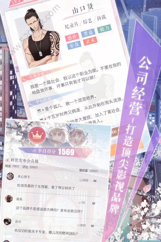 恋与制作人bilibili手机官方免费预约正版内测下载最新版图5: