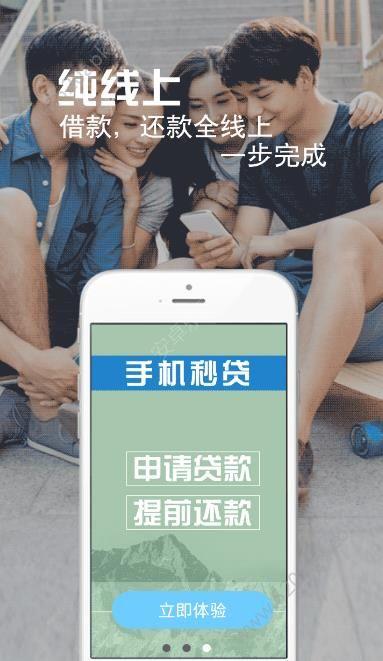 江西银行手机秒贷安卓版APP官方下载  v1.8图6