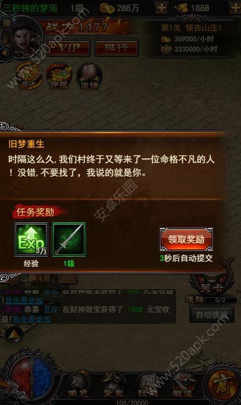 逐日战神H5官方网站安卓版图1: