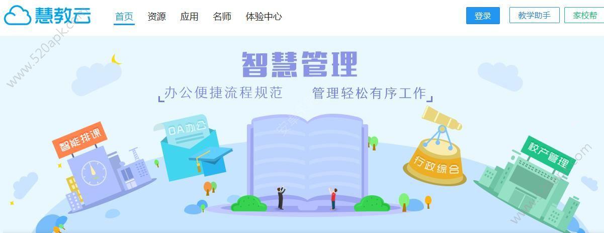 抚顺市教育云平台登录注册入口  v1.0图1