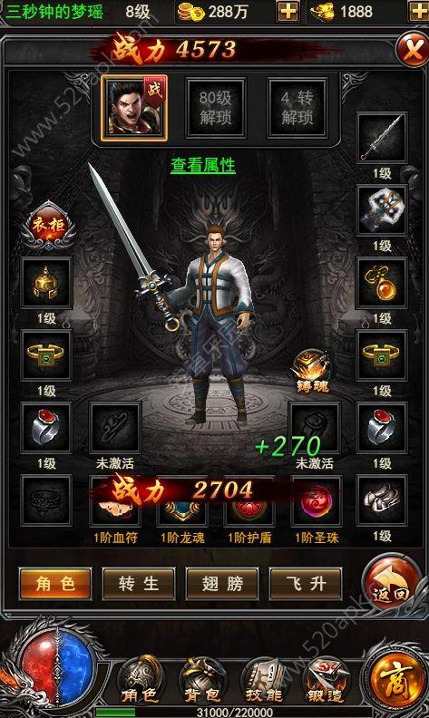 逐日战神H5官方网站安卓版图3: