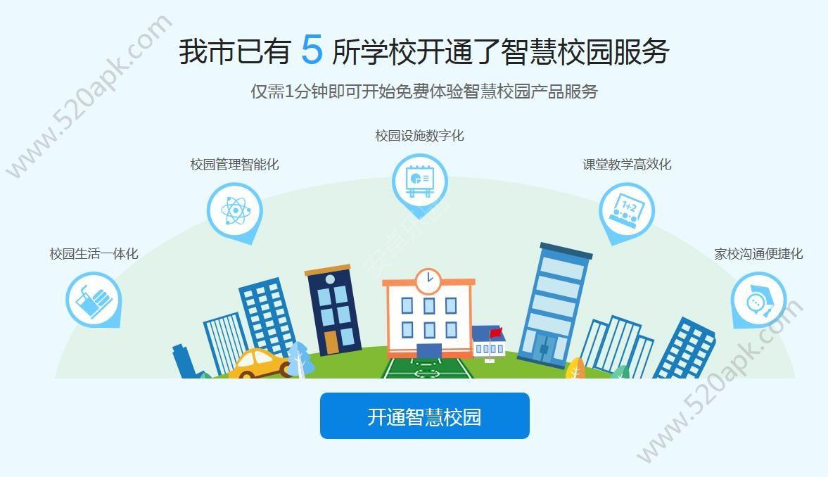 抚顺市教育云平台登录注册入口  v1.0图4