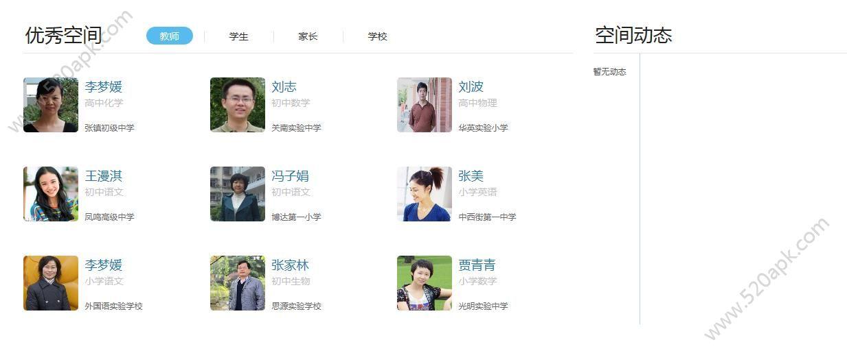 抚顺市教育云平台登录注册入口  v1.0图2