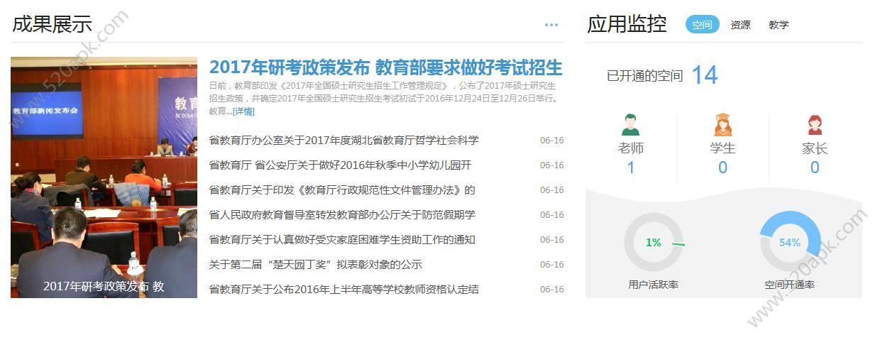 抚顺市教育云平台登录注册入口  v1.0图3
