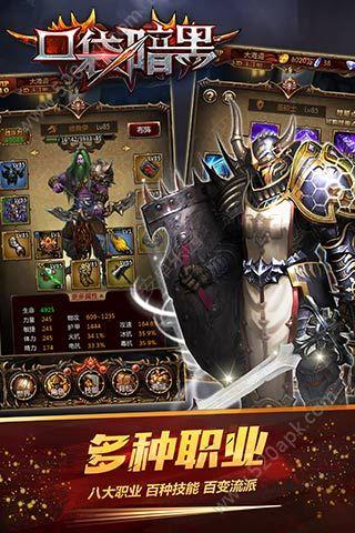 口袋暗黑必赢亚洲56.net必赢亚洲56.net手机版版下载图3: