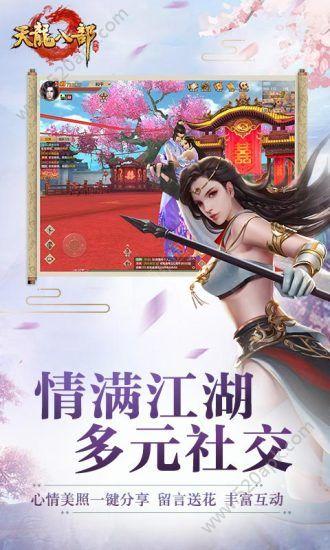 腾讯天龙八部56net必赢客户端官方网站正版必赢亚洲56.net图4: