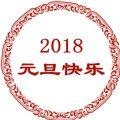 2018年元旦祝福语图片大全