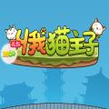 叫我猫主子H5官方网站安卓版在线玩 v1.0