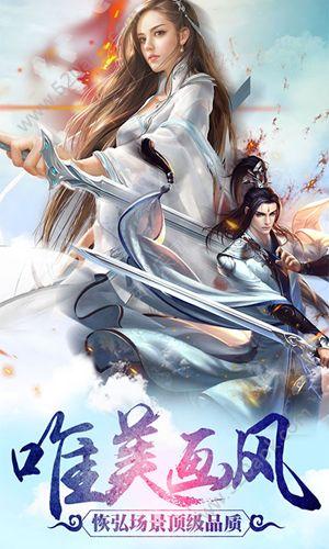 斗剑蜀山H5官方网站下载正版必赢亚洲56.net在线玩图3: