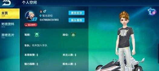 QQ飞车56net必赢客户端空白名字怎么打?空白名字打法攻略[多图]