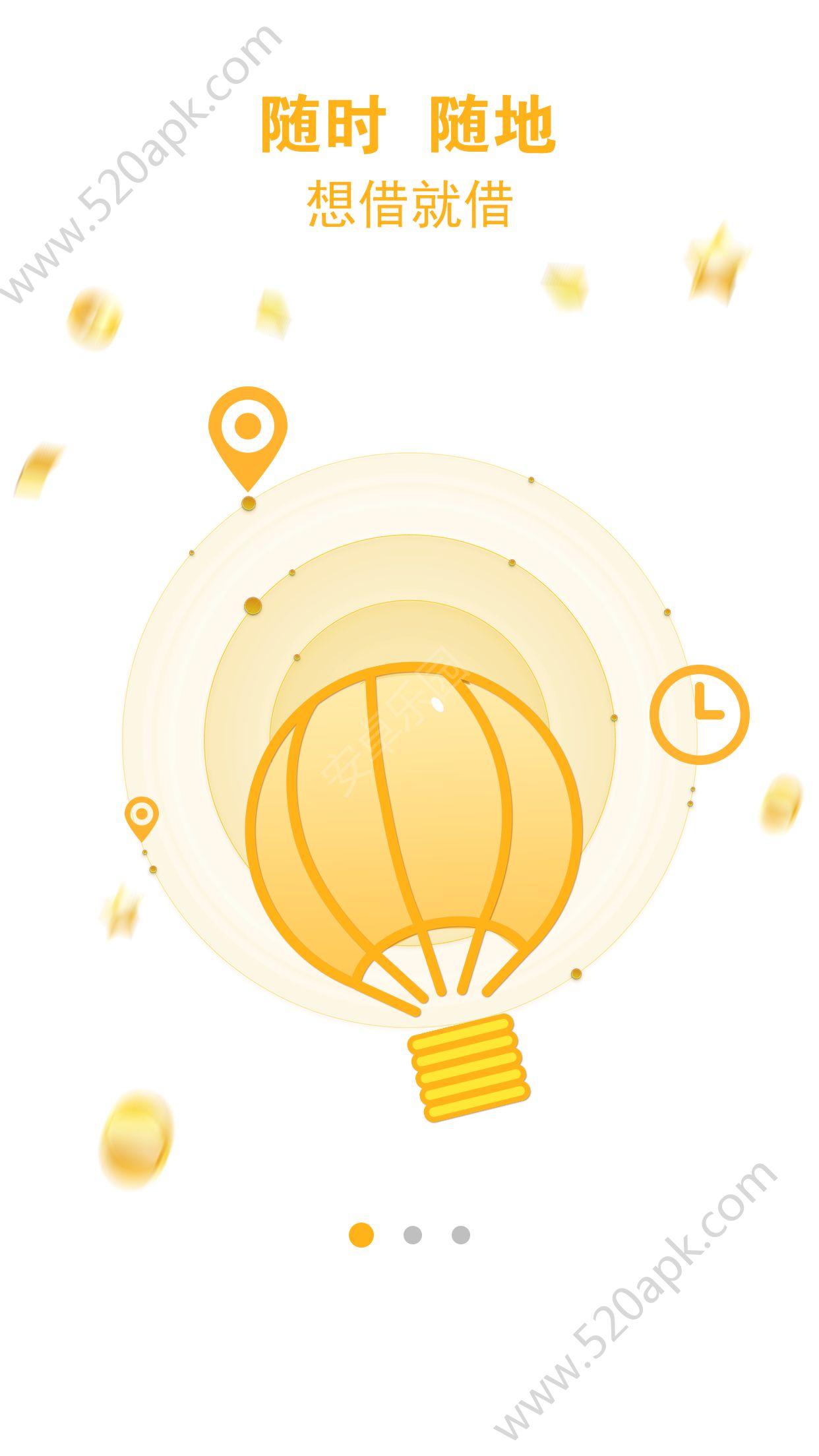 财驿站贷款官方版app下载图1: