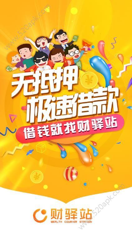 财驿站贷款官方版app下载图4: