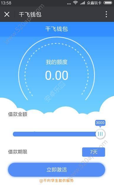 千飞钱包软件官方版app下载图1: