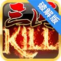 三国kill无限金币版 v5.0