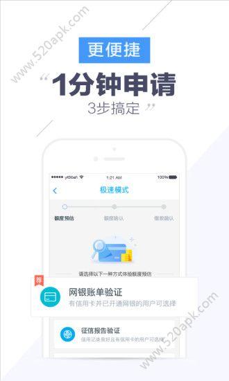 全国钱包贷款app官方手机版下载图4: