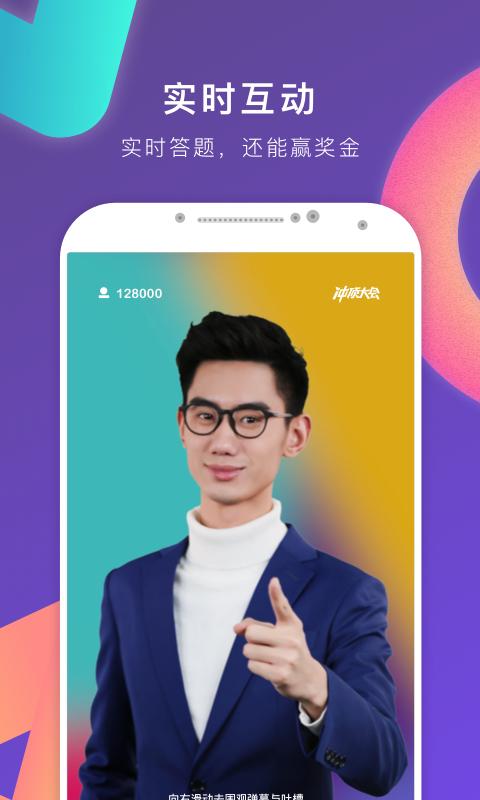 冲顶大会app官方手机版下载图1: