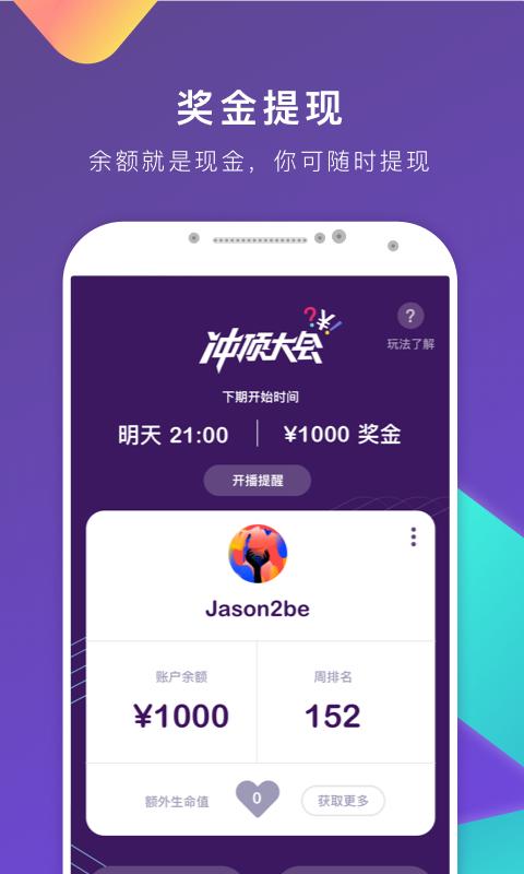 冲顶大会app官方手机版下载图3: