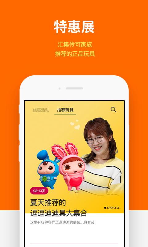 小伶玩具app图4