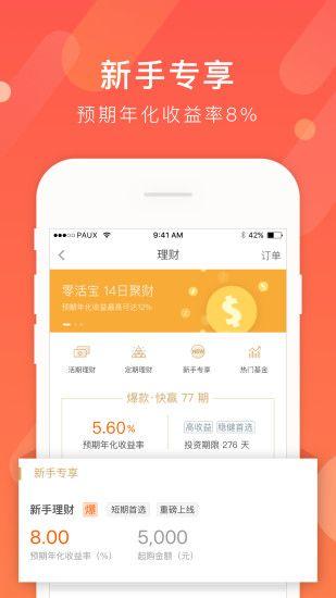 壹起马上花官方手机版app下载图2: