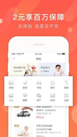 壹起马上花官方手机版app下载图3: