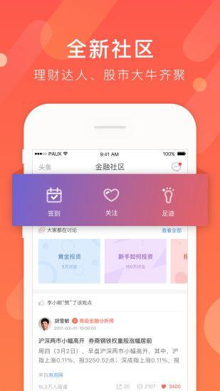 壹起马上花官方手机版app下载图4: