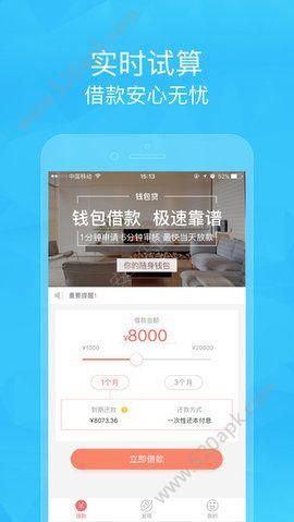 招手贷贷款软件官方手机版app下载图1: