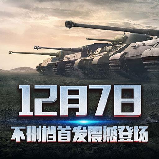 二战风云2不删档内测12月7日震撼开启[多图]