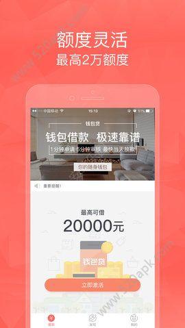 招手贷贷款软件官方手机版app下载图3: